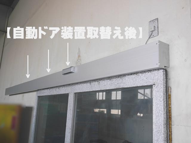 片引き 自動ドア 装置 取替工事 名古屋市港区