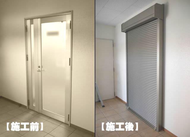 事務所 入口ドア 手動シャッター取付 防犯対策 名古屋市南区